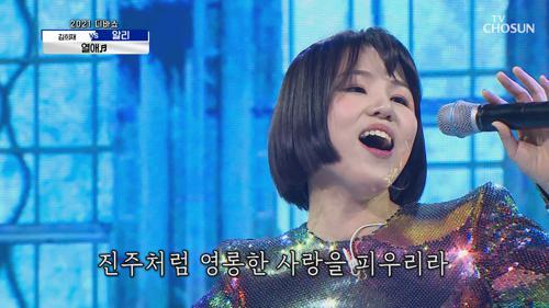 '열애'♪ 콜센타를 촉촉히 적시는 감성🌧 알리비가 주룩주룩💧 TV CHOSUN 210129 방송