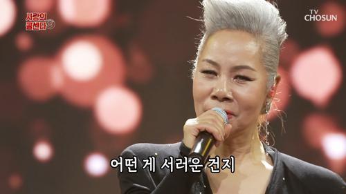 [풀버전] 인순이 '행복'♬ 사랑의 콜센타 full ver TV CHOSUN 210129 방송