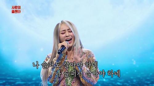 [풀버전] 효린 '나 가거든'♬ 사랑의 콜센타 full ver TV CHOSUN 210129 방송