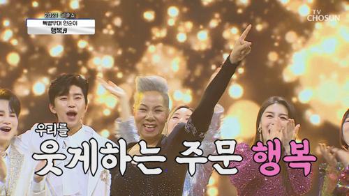 콜센타 고객님의 위한 인순이 특별무대🎤 '행복'♪ TV CHOSUN 210129 방송