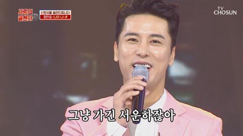 민호랑 같이 즐길 사람🙋🏻 '나야 나' ♫ TV CHOSUN 210212 방송