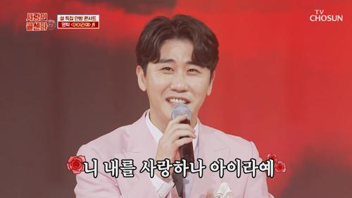 그동안 숨겨둔 영탁의 사랑(?)❤ '아이라예'♪ TV CHOSUN 210212 방송