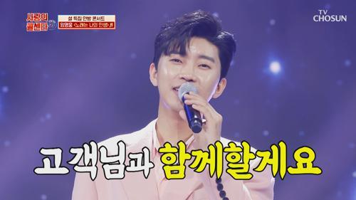 '노래는 나의 인생'♪ 고객님 사랑은 영웅이 인생입니다~😆 TV CHOSUN 210212 방송