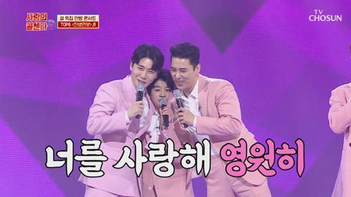 심장조심ε♡з 고객님을 위한 무대 앵콜곡🎤 '천생연분'♪ TV CHOSUN 210212 방송