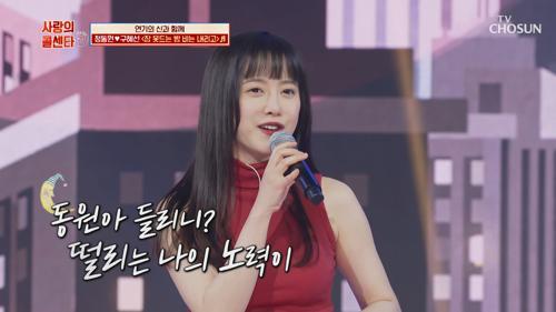 정동원♥구혜선 '잠 못 드는 밤 비는 내리고'♪ 이 조합 찬성😍TV CHOSUN 210219 방송