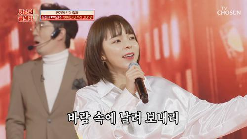 '어쩌다 마주친 그대'♬ 희재와 박진주의 시~원한 가창력✌ TV CHOSUN 210219 방송