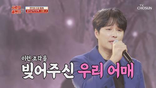 '어매'♫ 장민호와 민우혁이 함께 빚은 한 편의 드라마..✰ TV CHOSUN 210219 방송