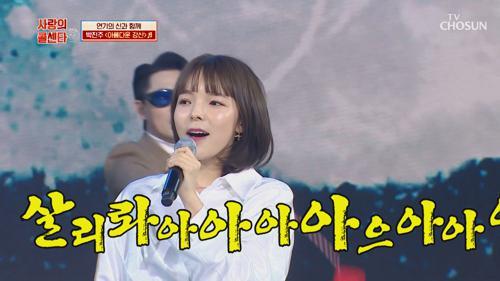'아름다운 강산'♬ 흥 100점 받고 고음 점수 따러 GO~🎤  TV CHOSUN 210219 방송