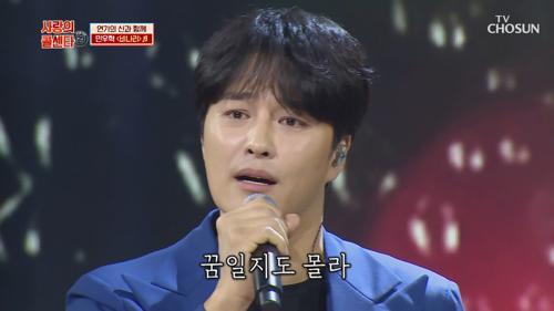 '비나리'♪ 숨 막히는 비주얼! 목소리는 짙은 안개 감성☁  TV CHOSUN 210219 방송
