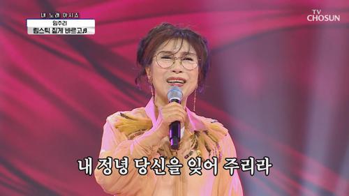 35년간 노래방 애창곡 1위 주리주리 임주리💄 '립스틱 짙게 바르고'♬ TV CHOSUN 210226 방송