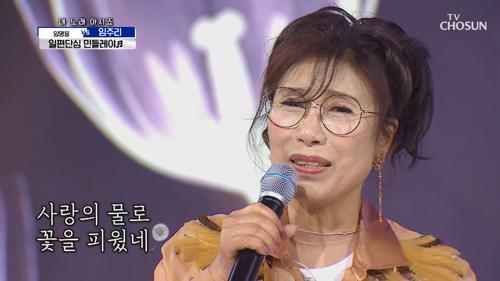 마스터도 감동😭 100점 주리🎉 '일편단심 민들레야' ♪ TV CHOSUN 210226 방송