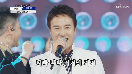 김민교 '너나 나나' ♫ 승부사의 양보 없는 무대🥊 TV CHOSUN 210226 방송