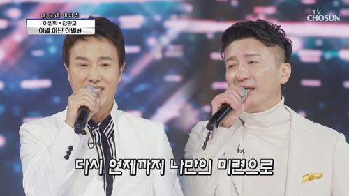 이범학☓김민교 '이별 아닌 이별' ♪ 40년 동창 호흡👍🏻 TV CHOSUN 210226 방송