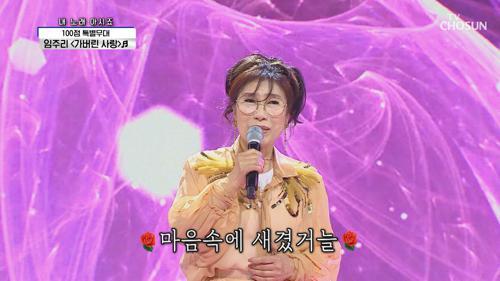 【100점 특별무대】 짙은 감성의 임주리 '가버린 사랑'♩ TV CHOSUN 210226 방송