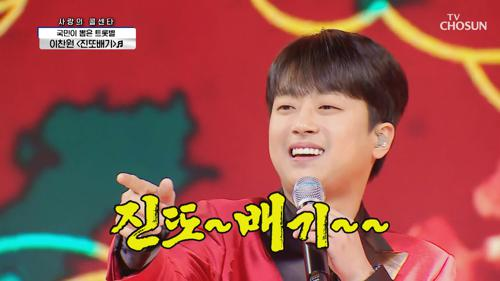 이찬원 '진또배기'+ 정동원 '보릿고개'♬ 여전한 올하트급 무대❣  TV CHOSUN 210305 방송
