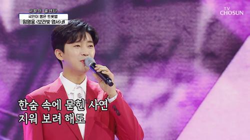 장민호 '상사화'+ 임영웅 '보라빛 엽서'♪ 여전한 감성 장인들! TV CHOSUN 210305 방송