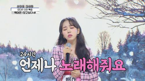 ★음색 깡패★ 백아연 '보고싶다'+ 치타 'Coma 07'♪ TV CHOSUN 210305 방송