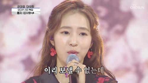 카더가든 '명동콜링'+ 홍자 '상사화'♬ 감동 보이스 ㅠㅠ TV CHOSUN 210305 방송