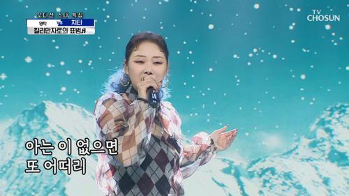 100점짜리 기선제압🐯 치타 '킬리만자로의 표범'♬ TV CHOSUN 210305 방송