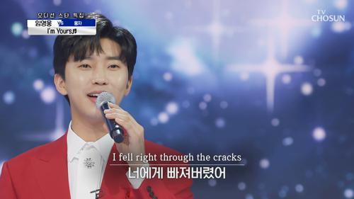 영웅이의 고백을 받아주세요♥ 'I'm Yours'♬ TV CHOSUN 210305 방송