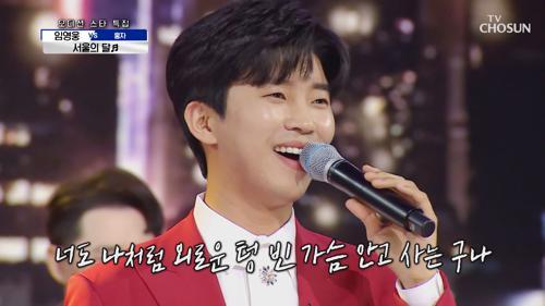 이 밤을 환하게 밝혀줄 영웅이의 '서울의🌝 달'♫ TV CHOSUN 210305 방송