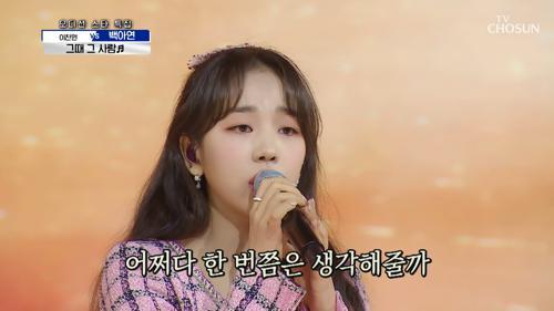 '그때 그 사람'♬ 백(100)아연의 뒤집기 성공✌ TV CHOSUN 210305 방송