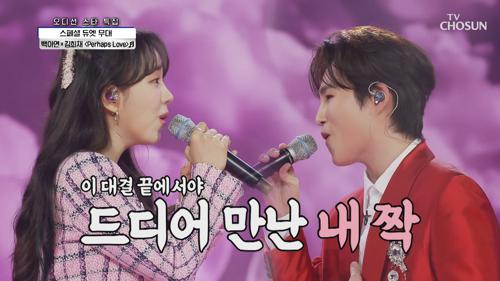 백아연X김희재 'Perhaps Love'♫ 봄이 찾아왔나봄🌸 TV CHOSUN 210305 방송