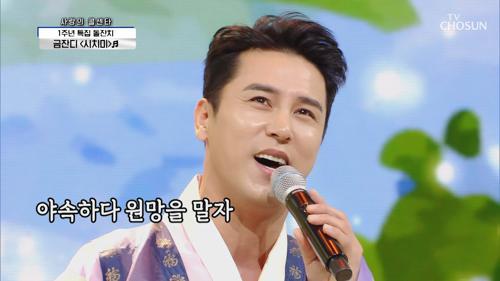 장민호 '시치미' ♫ 아기 어르신(?)의 연륜 넘치는 무대🤣 TV CHOSUN 210408 방송