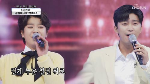 '야간열차' ♬ 뿌~뿌~ 겉절이 열차 출발합니다🚂 TV CHOSUN 210408 방송