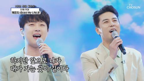 'Bravo My Life' ♪ 1년을 함께한 우리의 추억♡ TV CHOSUN 210408 방송