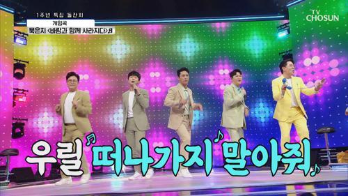 '바람과 함께 사라지다'♬ 응답하라 99년 청춘들🙋🏻 TV CHOSUN 210408 방송