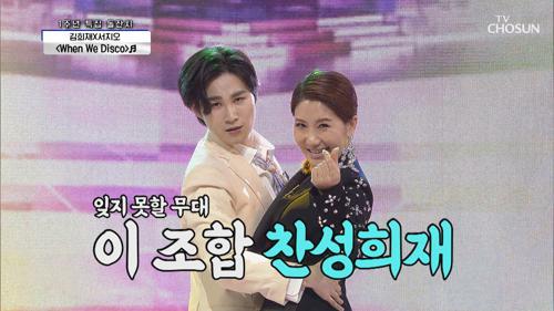 김희재&서지오 'When We Disco'♬ 다 같이 찌르고 찌르고☝🏻👇🏻  TV CHOSUN 210408 방송