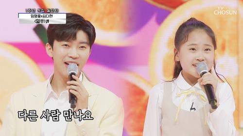 영웅☓다현 '얼쑤' ♩ 콜센타 첫 돌 축하해요🎉 TV CHOSUN 210408 방송