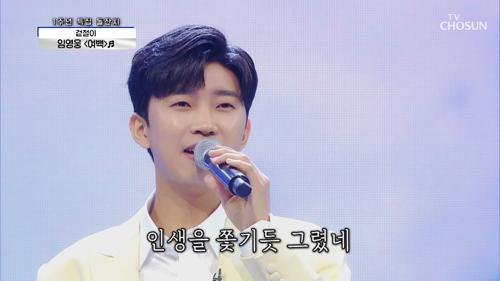 '여백'♪없이 꽉 채워준 감동 ♡감성장인♡ 임영웅 TV CHOSUN 210408 방송