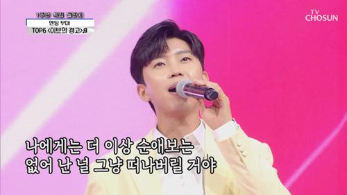 TOP6 1주년 특집 돌잔치 엔딩무대♥ '이브의 경고'♪ TV CHOSUN 210408 방송