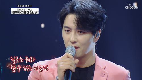 민우혁 '지금 이 순간'♬ 자비 없는 가창력🌹 TV CHOSUN 210415 방송