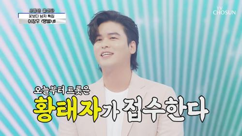 이장우 '땡벌'♬ 반전 있는 구수한 보이스🎤 TV CHOSUN 210415 방송
