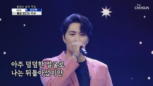 묵직한 한방🤜🏻 민우혁 '홀로 된다는 것'♪ TV CHOSUN 210415 방송
