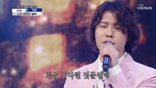 이현 '니가 내리는 날'♬ 감성 단비가 내린다..☔️ TV CHOSUN 210415 방송