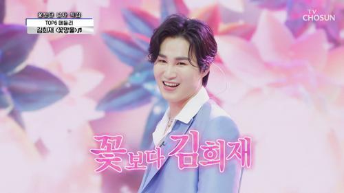 매력쟁이♥ 희재에게 희며들어요.. '꽃망울'♫ TV CHOSUN 210415 방송