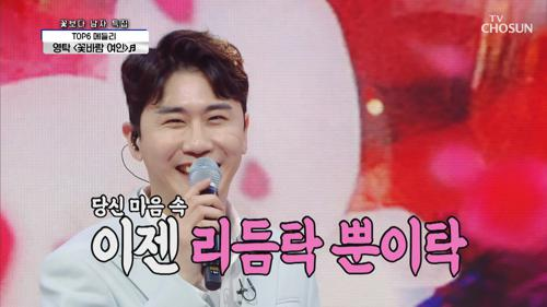 '꽃바람 여인'♬ 영탁의 매력에 빠져버렸어😍 TV CHOSUN 210415 방송