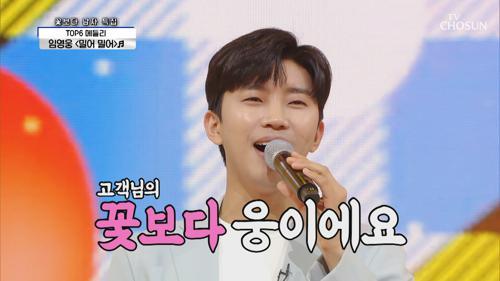 '밀어 밀어'♫ 영웅이는 고객님의 영원한 꽃남🌸 TV CHOSUN 210415 방송