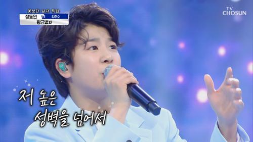 '황금별'♪ 뮤지컬에 도전하는 삐약이😊 데뷔 가즈아↗ TV CHOSUN 210415 방송