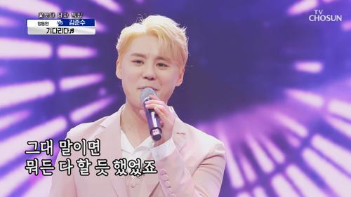 김준수의 애절한 목소리와 찰떡❣ '기다리다'♪ TV CHOSUN 210415 방송