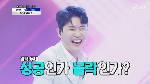 넘치는 끼👆🏻 헤이 커몬 뽕 디스파레~ '달의 몰락'♬ TV CHOSUN 210415 방송