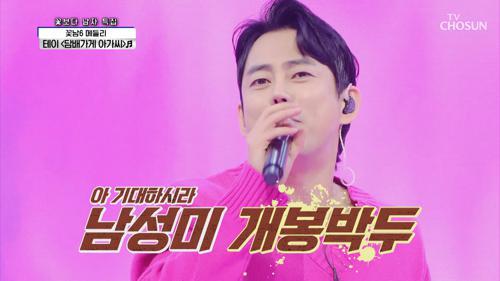 남성미가 폭발한다🔥 로커 테이 '담배가게 아가씨'♬ TV CHOSUN 210415 방송