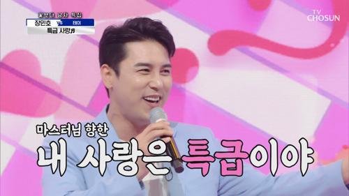 고객님을 향한 장민호의 '특급 사랑'♫ TV CHOSUN 210415 방송