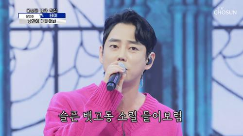 '낭만에 대하여'♪ 감성 발라더 테이의 트롯 입문기★ TV CHOSUN 210415 방송