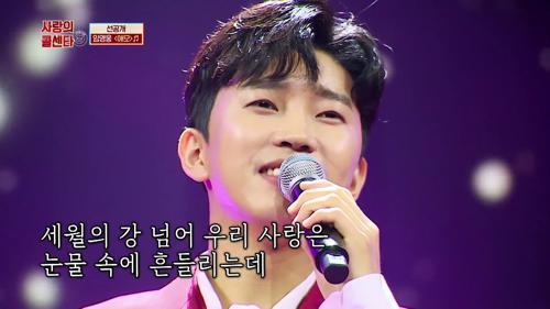 [선공개] 이 노래를 여왕님께 바칩니다👑 임영웅 〈애모〉♬ TV CHOSUN 210422 방송