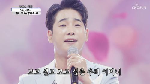 훈훈한 외모에 반응 폭발☺ 바른 가수 정다한 '유랑청춘'♪ TV CHOSUN 210506 방송